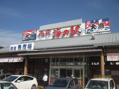 海の駅20141128