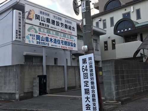 倉敷支部20200209