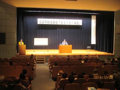講演会全体20141206