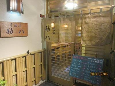お店料理20141206