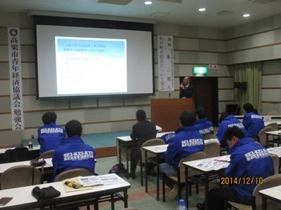 青協勉強会20141210