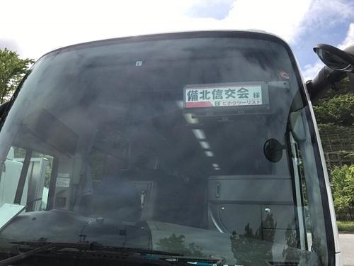 バス20180520