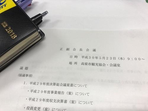 正副会議20180523
