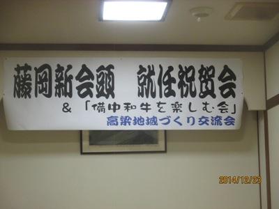 新会頭20141223