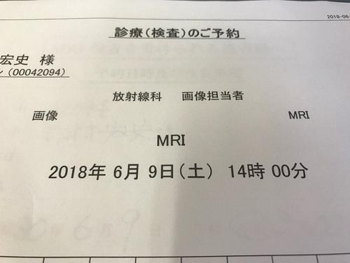 MRI20180602