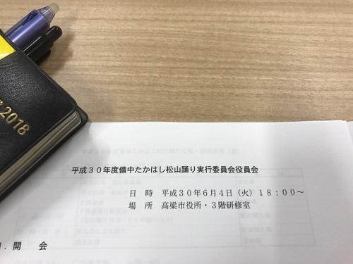 役員会20180605