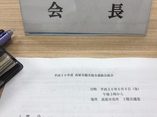 連絡会20180608